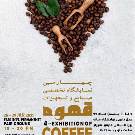 نمایشگاه قهوه شیراز و اصفهان ۹۹